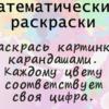 rediska mathcolor