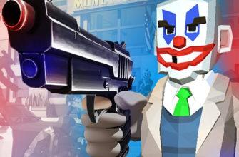 igra grandioznoe ograblenie banka duel